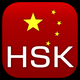 HSK training progamme (intensive lesson)