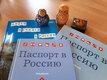 Russisch voor beginners in Antwerpen