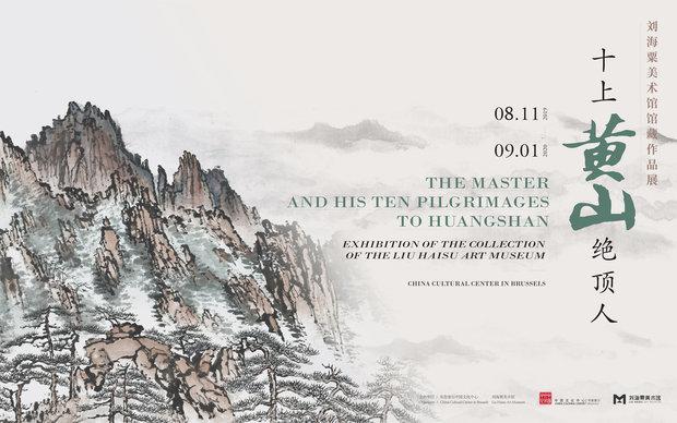 Expositions Le Maître ses Pélerinages à Huangshan – Exposition la collection Mus