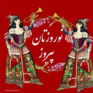 Loisirs Norouz - Découvrez nouvel persan