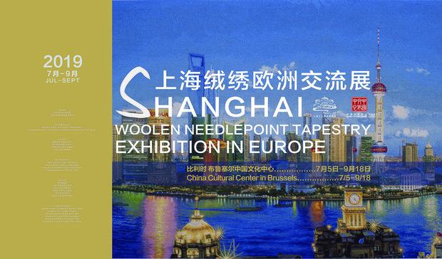 Tentoonstellingen Shanghai Woolen Needlepoint Tapestry exhibition